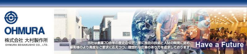 株式会社 大村製作所 OHMURA SEISAKUSHO CO., LTD.